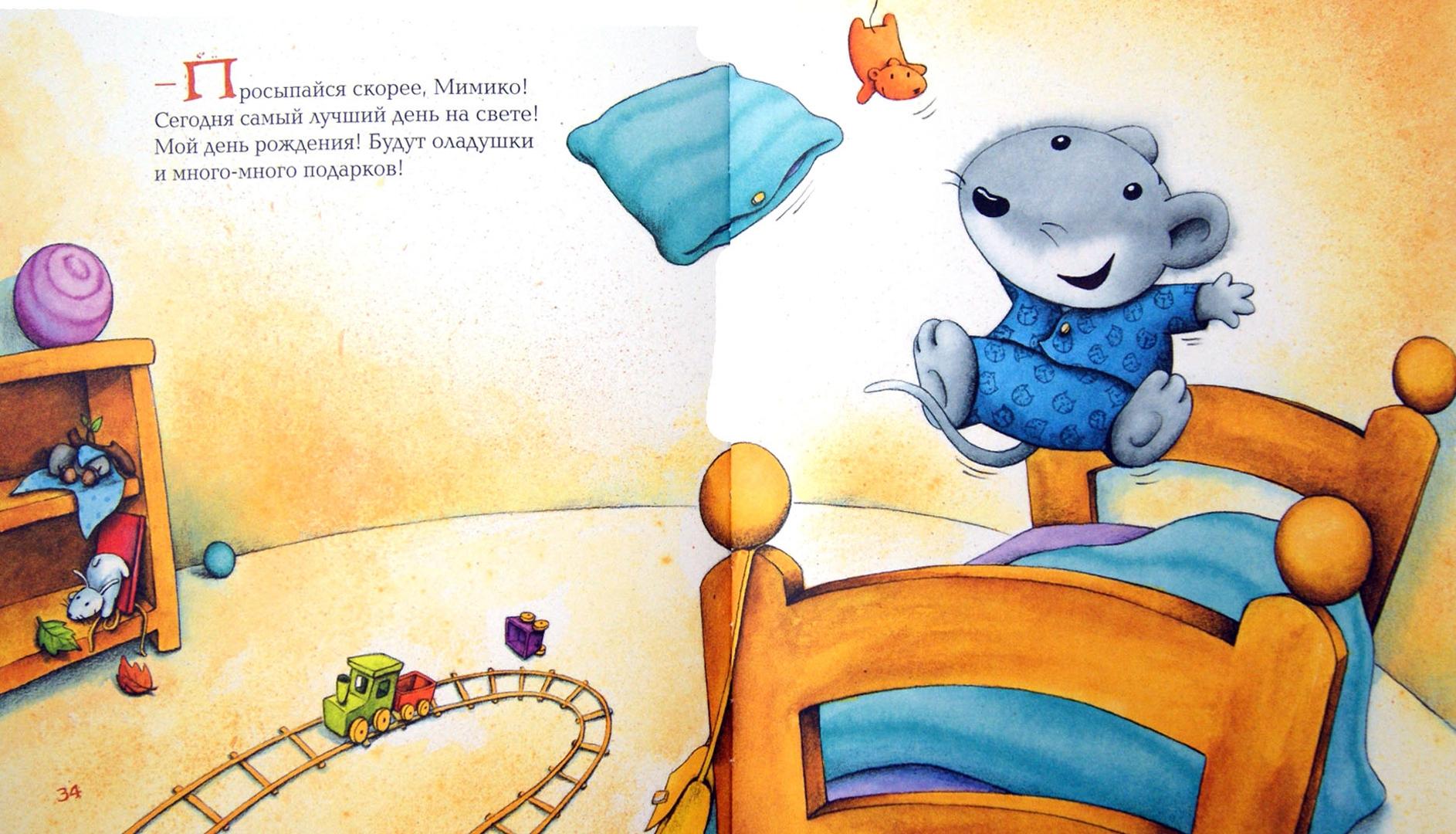 Иллюстрация 1 из 21 для Двойной день рождения - Бригитта Венингер   Лабиринт - книги. Источник: Лабиринт