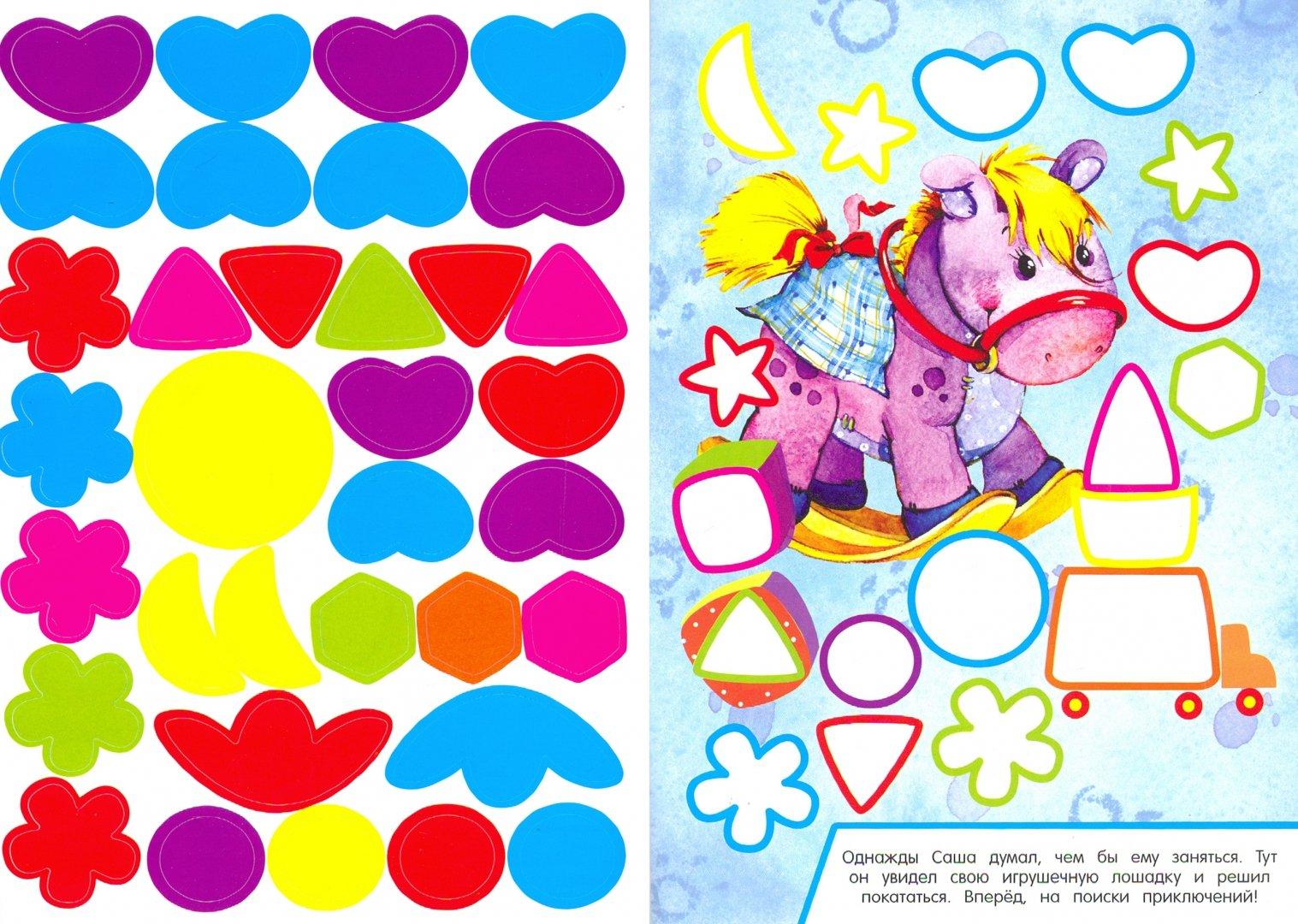 Иллюстрация 1 из 14 для Вклей-ка наклейку. Игрушки | Лабиринт - книги. Источник: Лабиринт