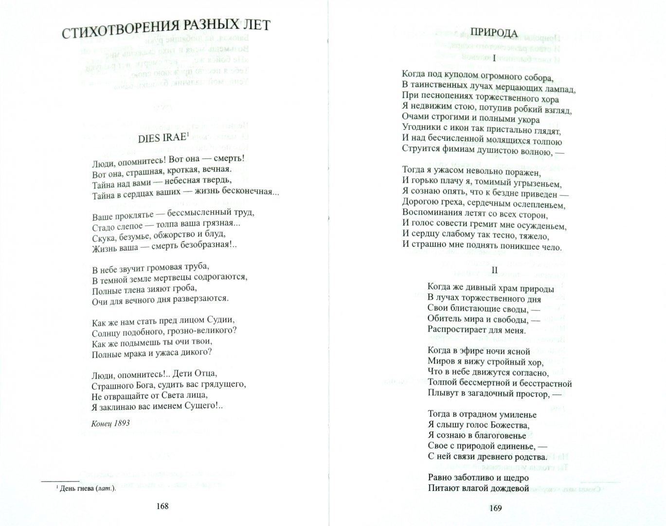 Иллюстрация 1 из 9 для Гоголь и черт - Дмитрий Мережковский | Лабиринт - книги. Источник: Лабиринт