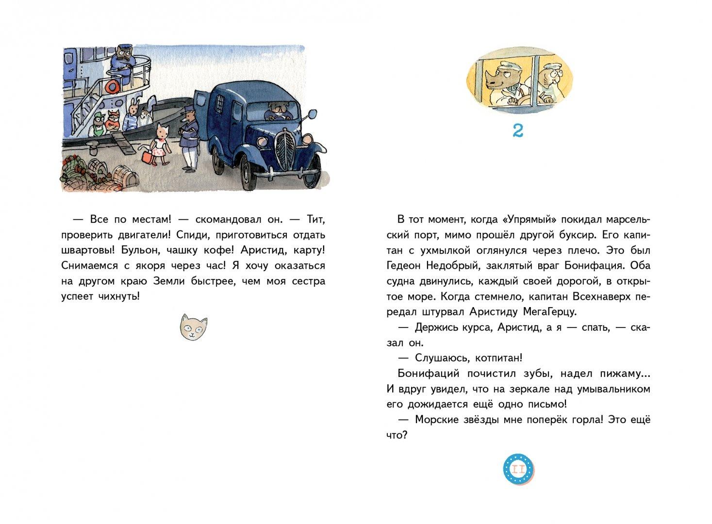 Иллюстрация 5 из 43 для Лу Всехнаверх. Книга I. Безбилетный пассажир - Франсуа Плас | Лабиринт - книги. Источник: Лабиринт