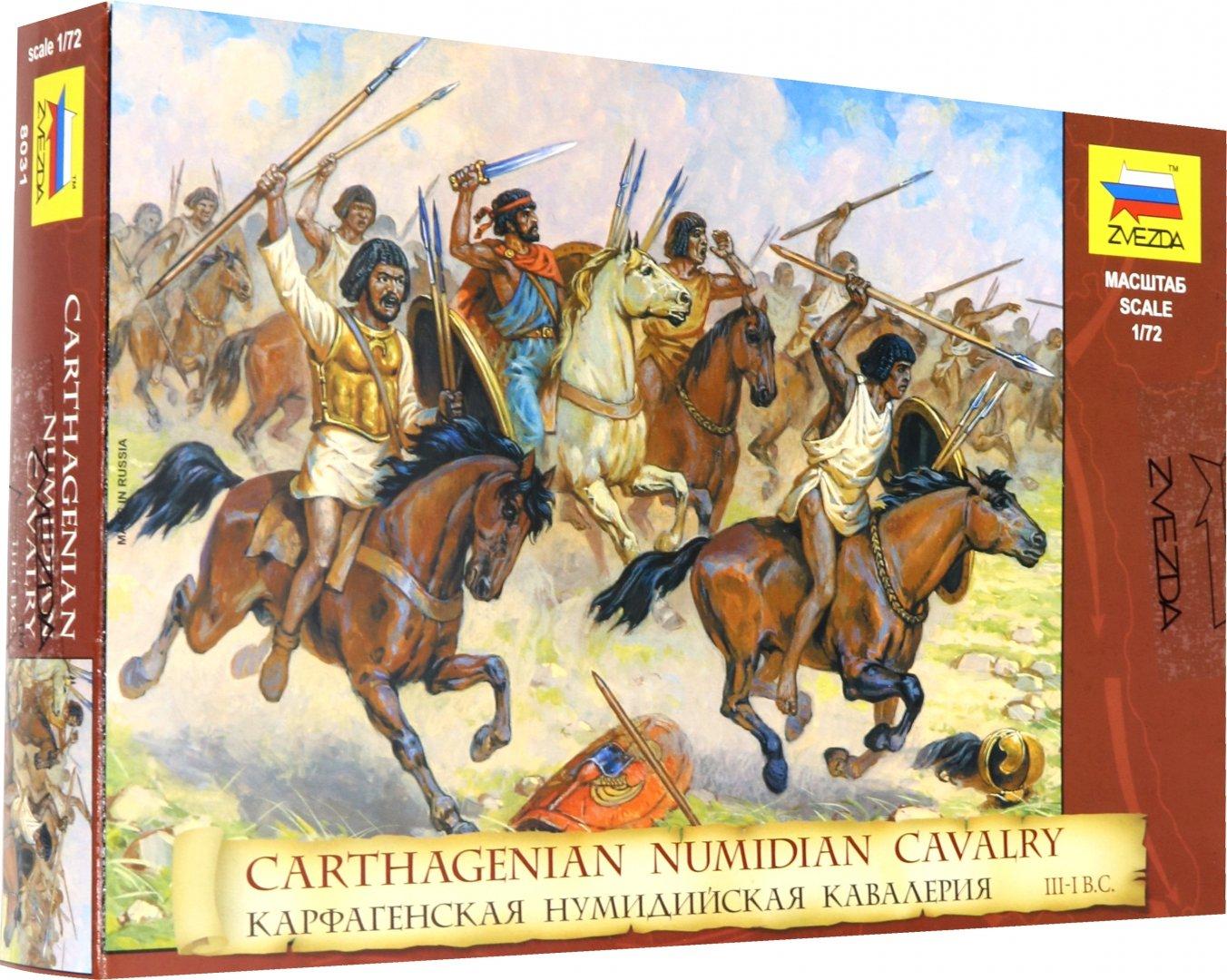 Иллюстрация 1 из 21 для Карфагенская нумидийская кавалерия (8031) | Лабиринт - игрушки. Источник: Лабиринт