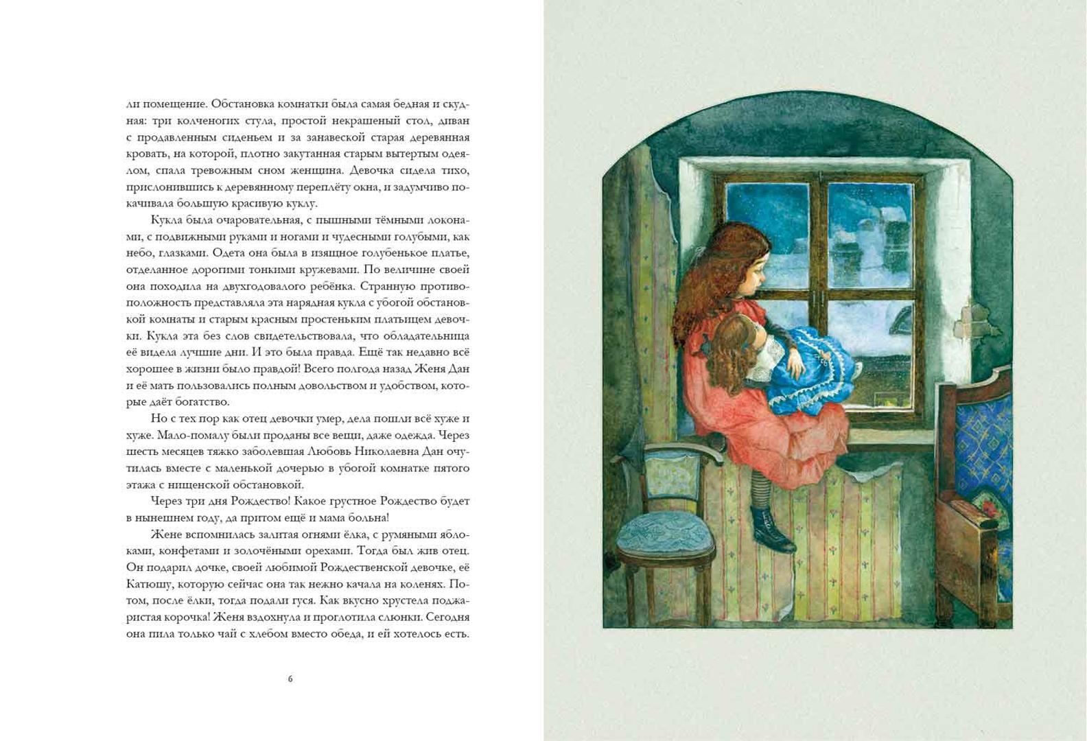 Иллюстрация 1 из 83 для Кукла рождественской девочки - Насветова, Авилова | Лабиринт - книги. Источник: Лабиринт