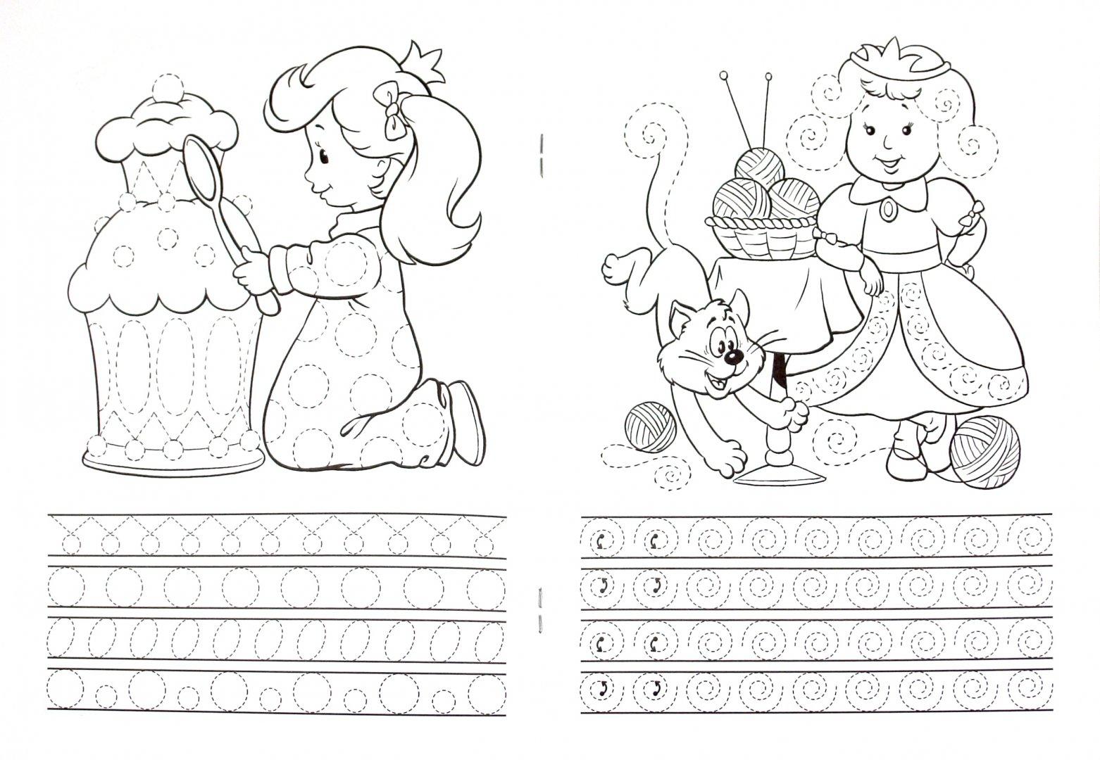Иллюстрация 1 из 3 для Прописи. Принцессы - Н. Терентьева | Лабиринт - книги. Источник: Лабиринт