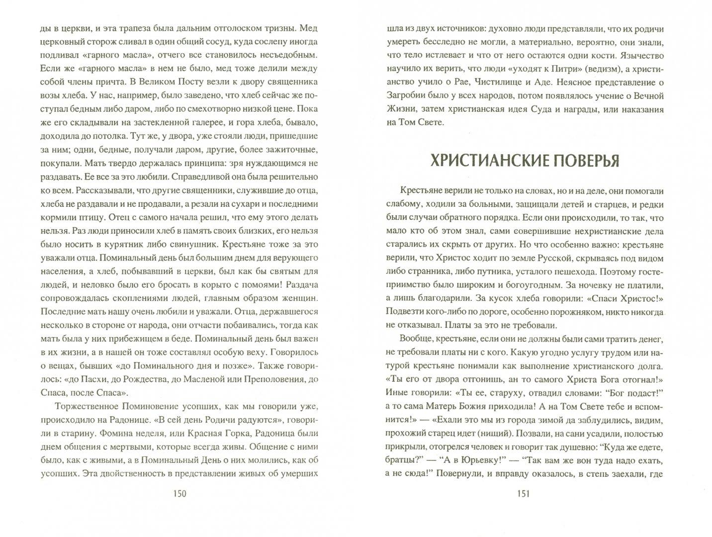 Иллюстрация 1 из 5 для Русские сказания - Юрий Миролюбов   Лабиринт - книги. Источник: Лабиринт