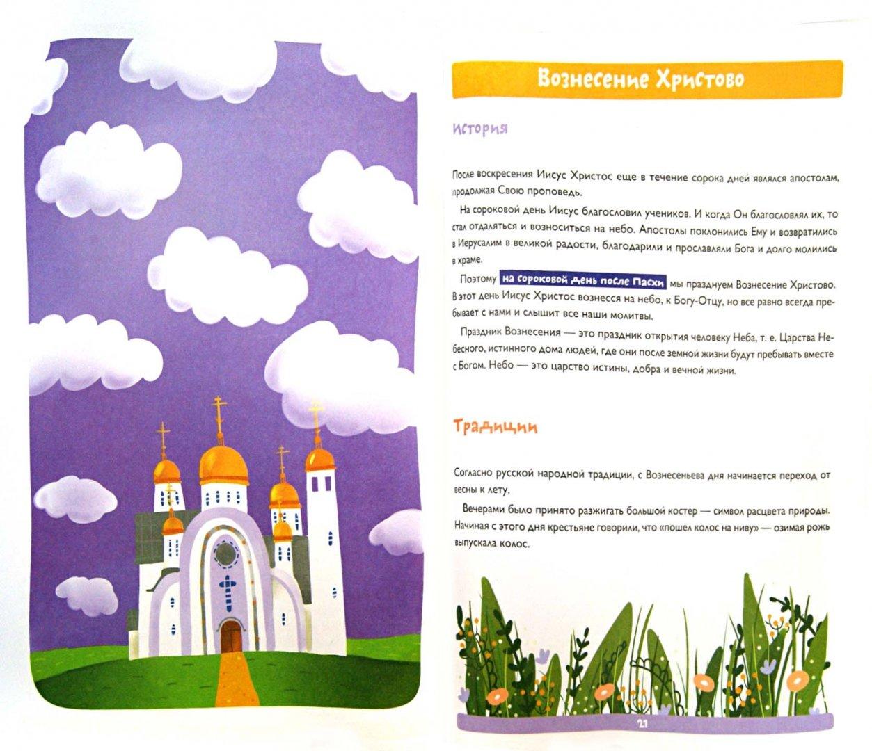Иллюстрация 1 из 20 для Православные праздники для детей в картинках - Елена Елецкая | Лабиринт - книги. Источник: Лабиринт