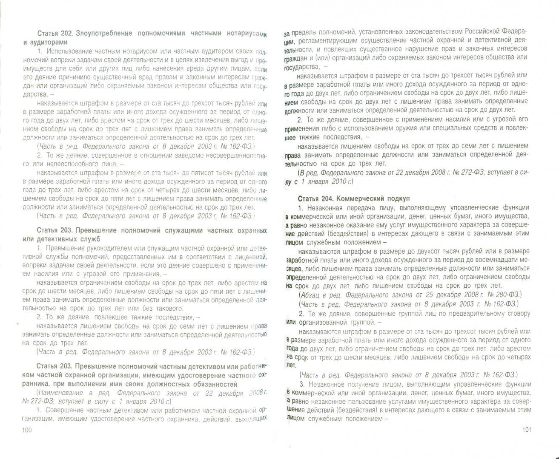 Иллюстрация 1 из 2 для Уголовный кодекс Российской Федерации по состоянию на 15.03.09 г. | Лабиринт - книги. Источник: Лабиринт