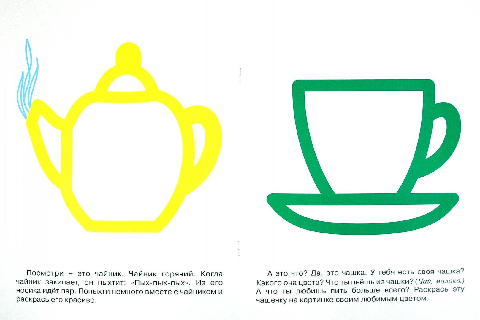 Иллюстрация 1 из 3 для Чашка   Лабиринт - книги. Источник: Лабиринт