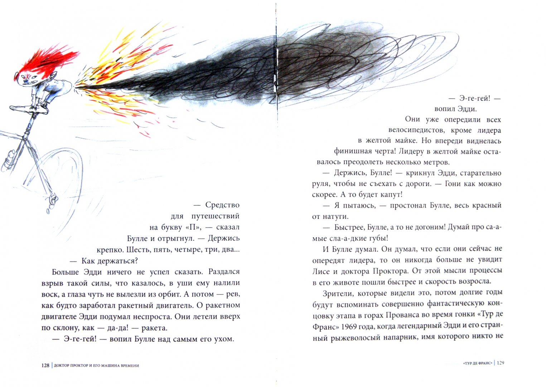 Иллюстрация 1 из 30 для Доктор Проктор и его машина времени - Ю Несбё | Лабиринт - книги. Источник: Лабиринт