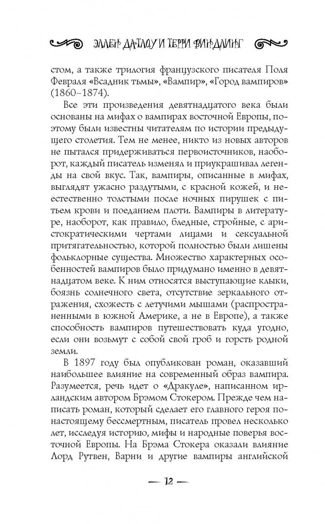 Иллюстрация 12 из 61 для Клыки. Истории о вампирах - Никс, Гейман, Блэк, Марр, Клэр | Лабиринт - книги. Источник: Лабиринт