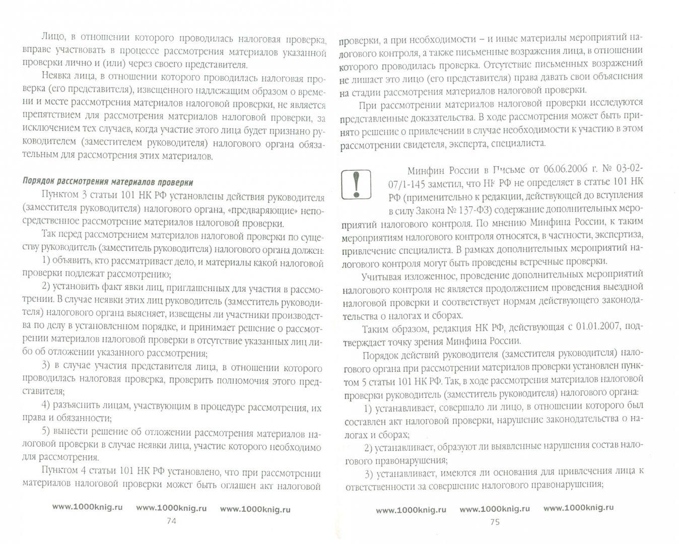 Иллюстрация 1 из 2 для Представление налоговой отчетности - Юрий Лермонтов | Лабиринт - книги. Источник: Лабиринт