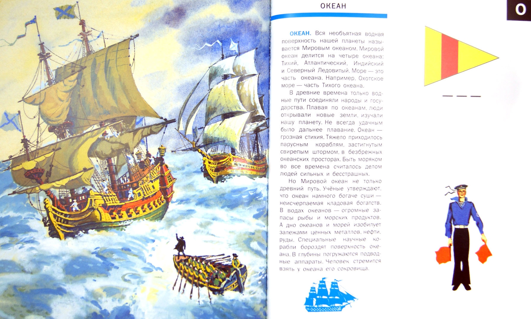 Иллюстрация 1 из 37 для Морская азбука - Александр Беслик   Лабиринт - книги. Источник: Лабиринт