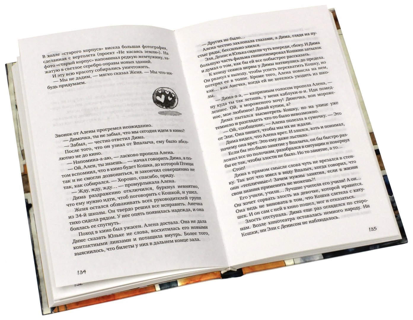 Иллюстрация 1 из 64 для Я хочу в школу! - Жвалевский, Пастернак | Лабиринт - книги. Источник: Лабиринт