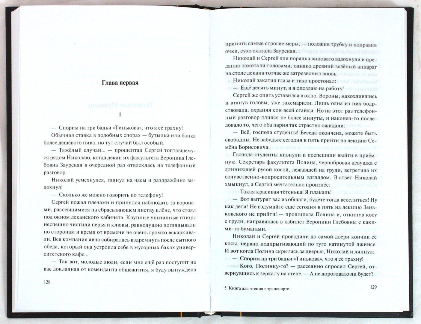 Иллюстрация 1 из 13 для Книга для чтения в транспорте - Константин Макар | Лабиринт - книги. Источник: Лабиринт