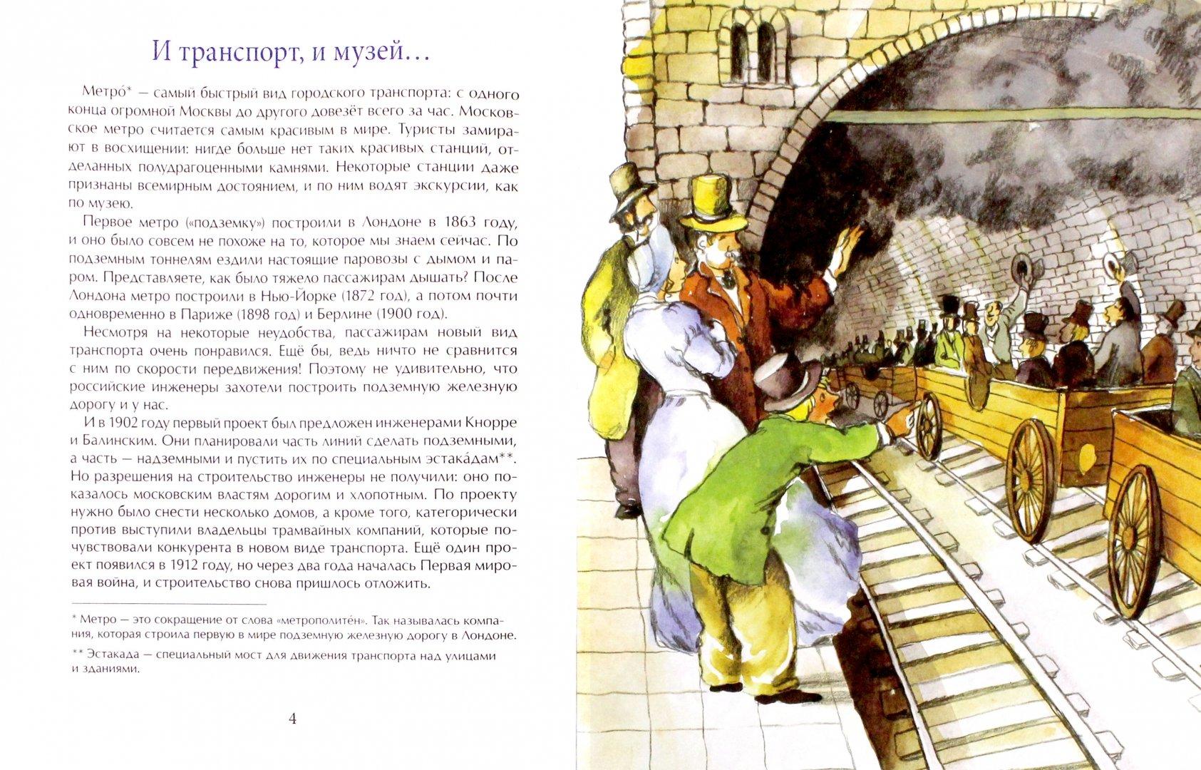 Иллюстрация 1 из 53 для Метро. Подземный город - Волкова, Волков | Лабиринт - книги. Источник: Лабиринт