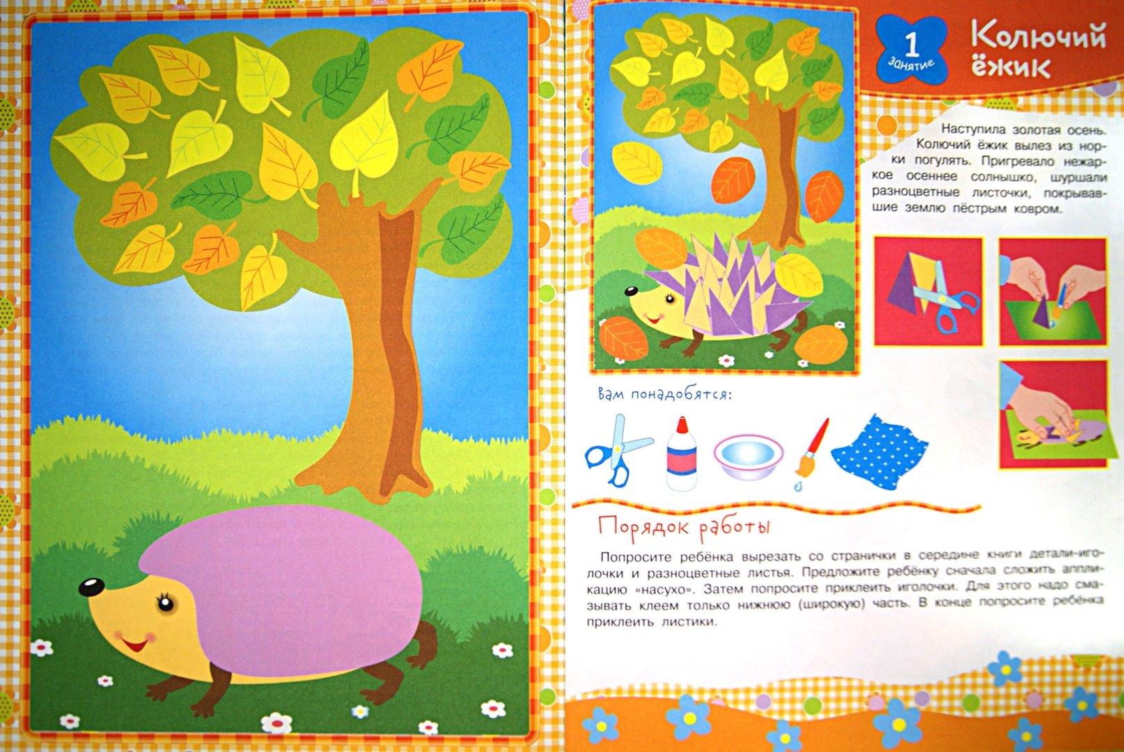 Иллюстрация 1 из 34 для Уроки творчества. Для детей 5-7 лет. Выпуск 2 | Лабиринт - книги. Источник: Лабиринт