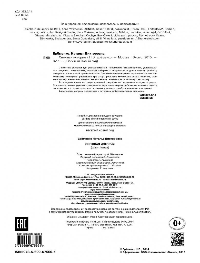 Иллюстрация 1 из 8 для Снежная история - Наталья Ерёменко | Лабиринт - книги. Источник: Лабиринт