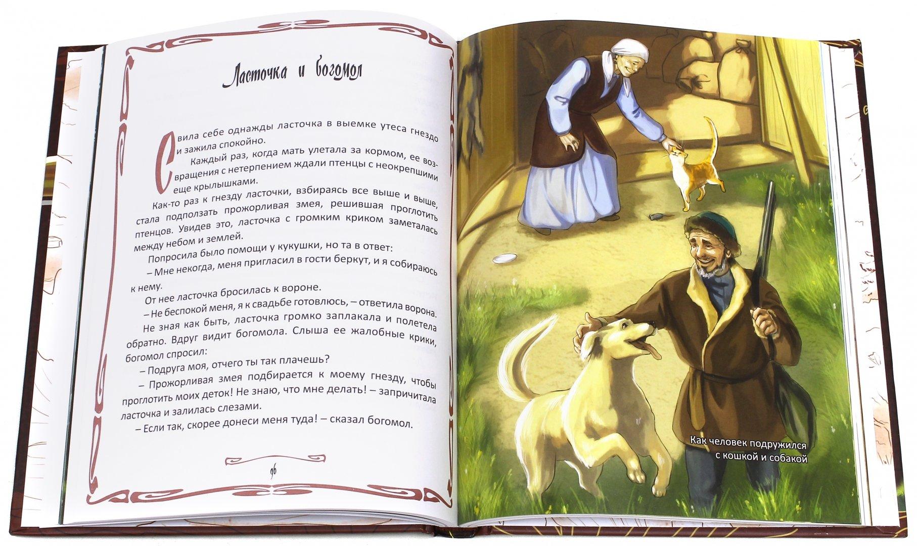 иллюстрации к казахской сказке добрый и злой джанабаева еще юные