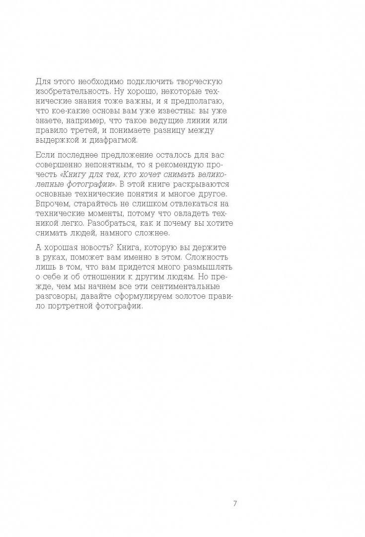 Иллюстрация 6 из 18 для Сними свой лучший портрет. Советы 50 легендарных фотографов - Генри Кэролл | Лабиринт - книги. Источник: Лабиринт