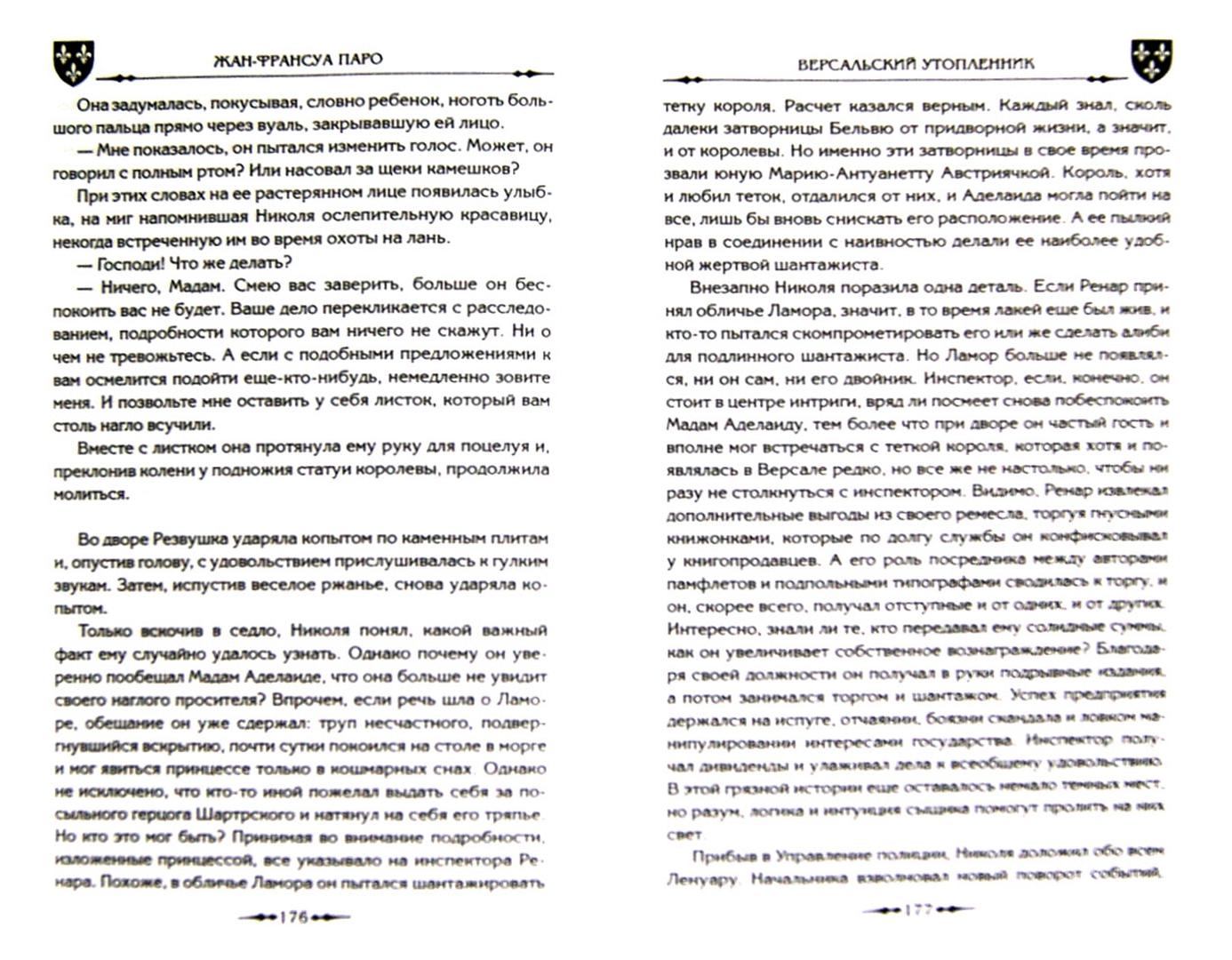 Иллюстрация 1 из 23 для Версальский утопленник - Жан-Франсуа Паро | Лабиринт - книги. Источник: Лабиринт