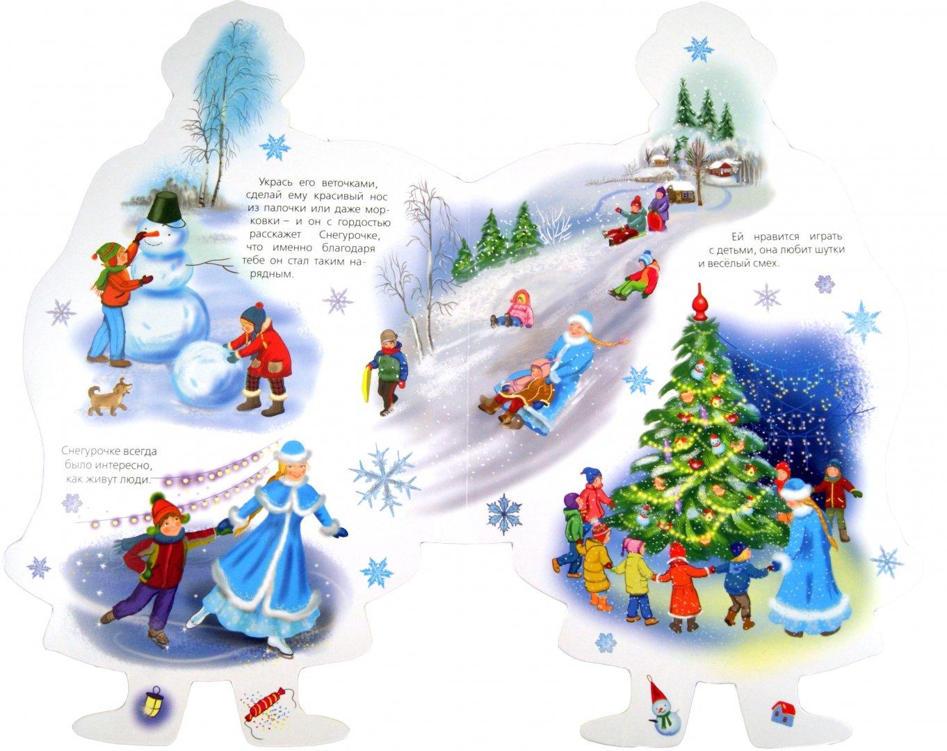 Иллюстрация 1 из 8 для Снегурочка - Дина Снежинкина | Лабиринт - книги. Источник: Лабиринт