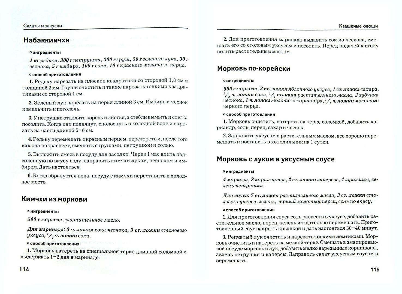 Иллюстрация 1 из 16 для Сыроедение - Михайлова, Михайлов   Лабиринт - книги. Источник: Лабиринт