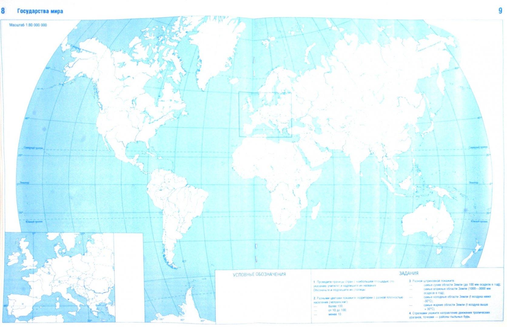Иллюстрация 1 из 16 для География. 6 класс. Атлас с контурными картами. Начальный курс | Лабиринт - книги. Источник: Лабиринт