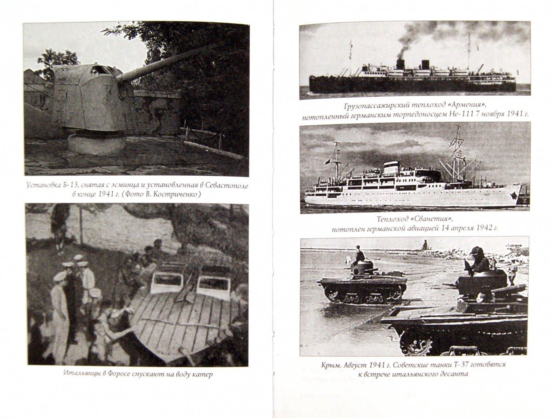 Иллюстрация 1 из 21 для Адмирал Октябрьский против Муссолини - Александр Широкорад | Лабиринт - книги. Источник: Лабиринт