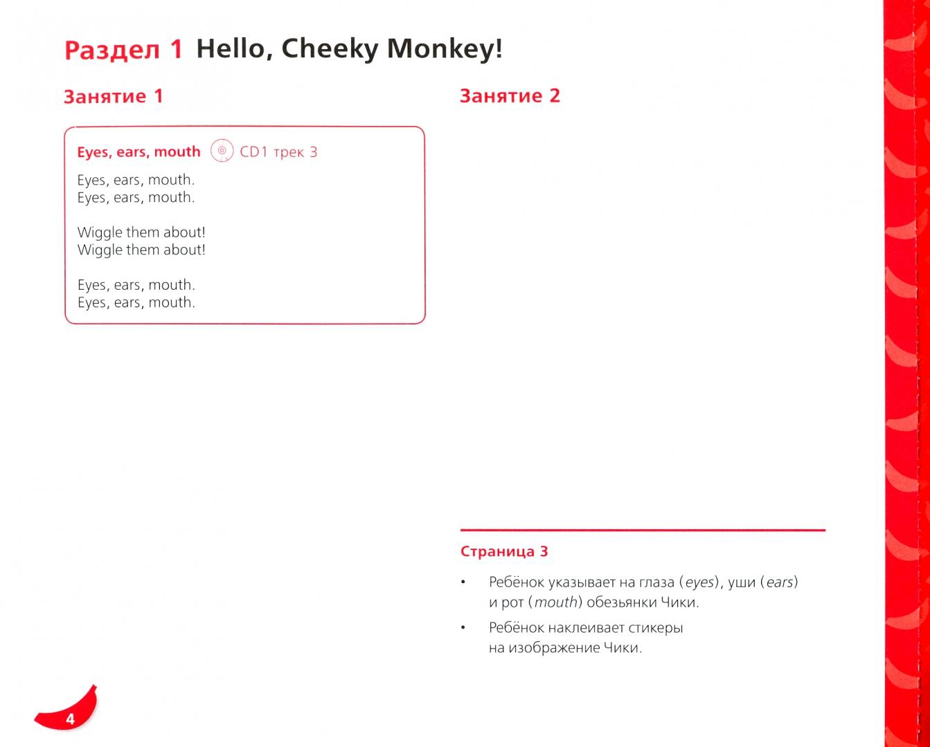 Иллюстрация 1 из 11 для Cheeky Monkey 1. Развивающее пособие для дошкольников. Средняя группа. 4-5 лет. ФГОС - Комарова, Медуэлл   Лабиринт - книги. Источник: Лабиринт