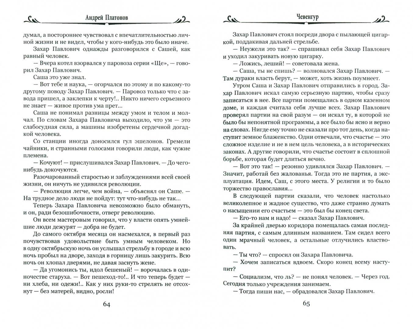 Иллюстрация 1 из 34 для Чевенгур - Андрей Платонов   Лабиринт - книги. Источник: Лабиринт