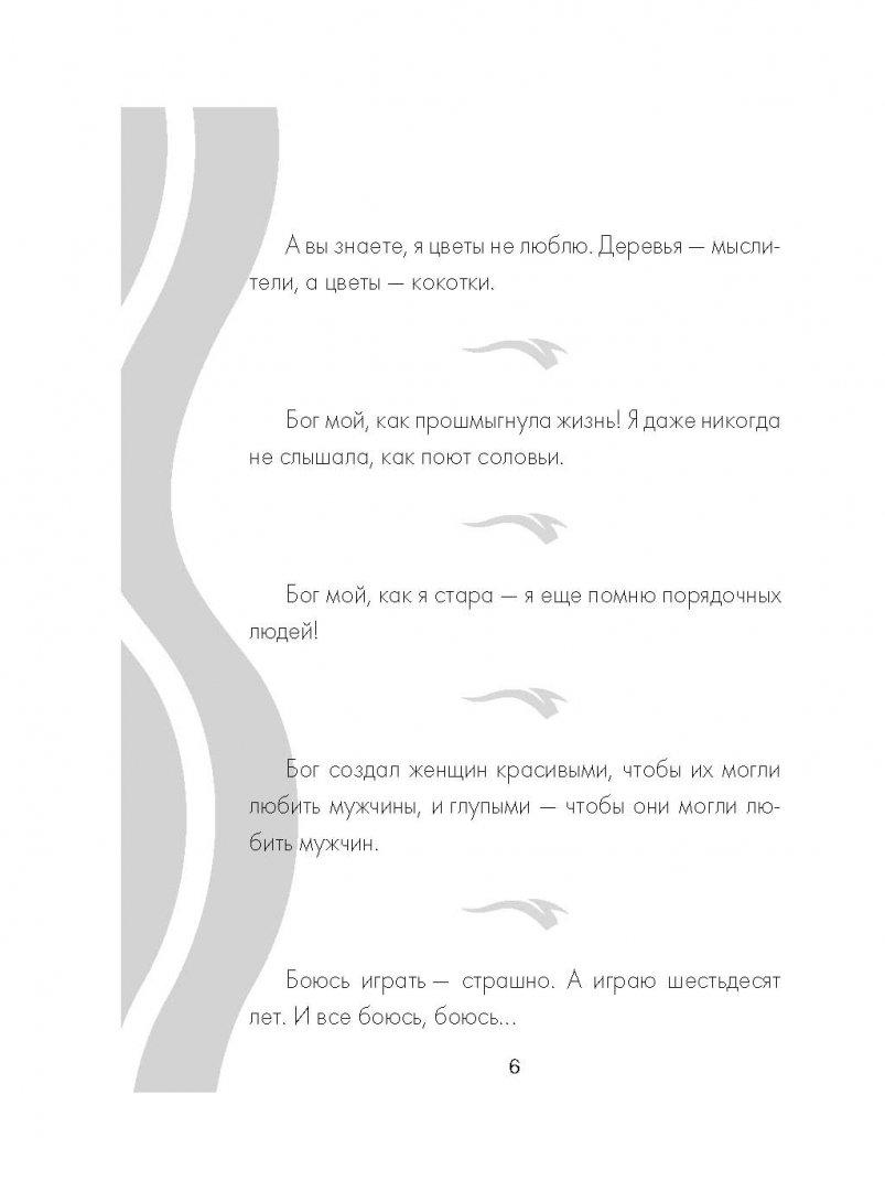Иллюстрация 1 из 53 для Фаина Раневская. Лучшие афоризмы | Лабиринт - книги. Источник: Лабиринт