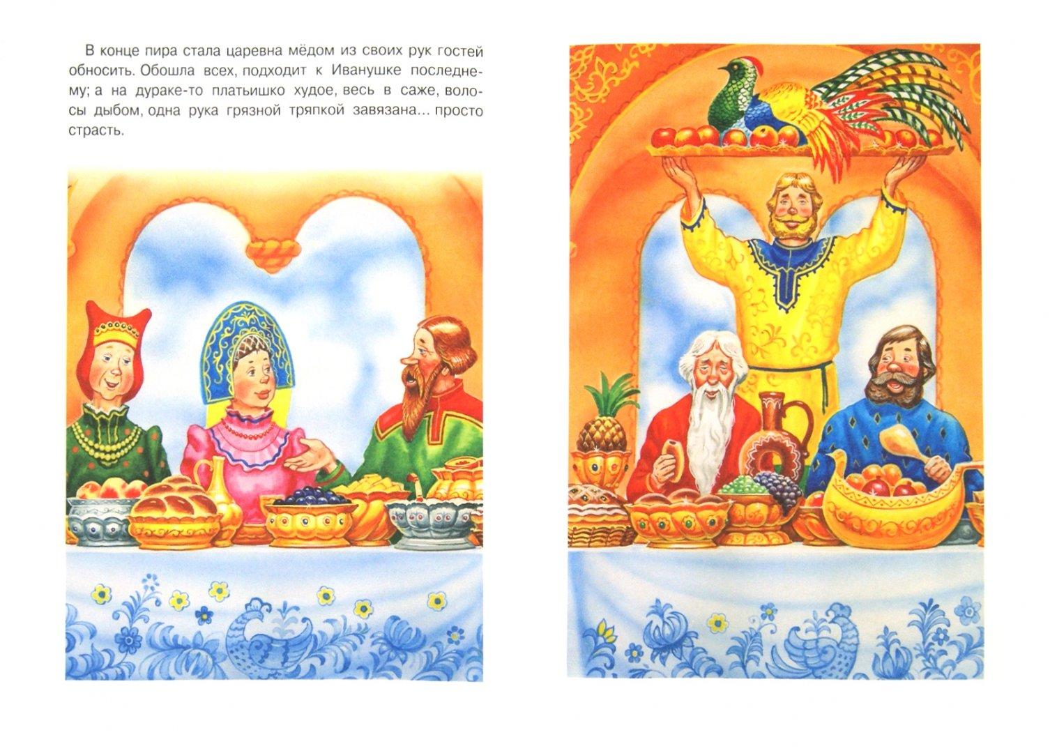 Иллюстрация 1 из 8 для Иллюстрированная большая хрестоматия. 1-4 классы   Лабиринт - книги. Источник: Лабиринт
