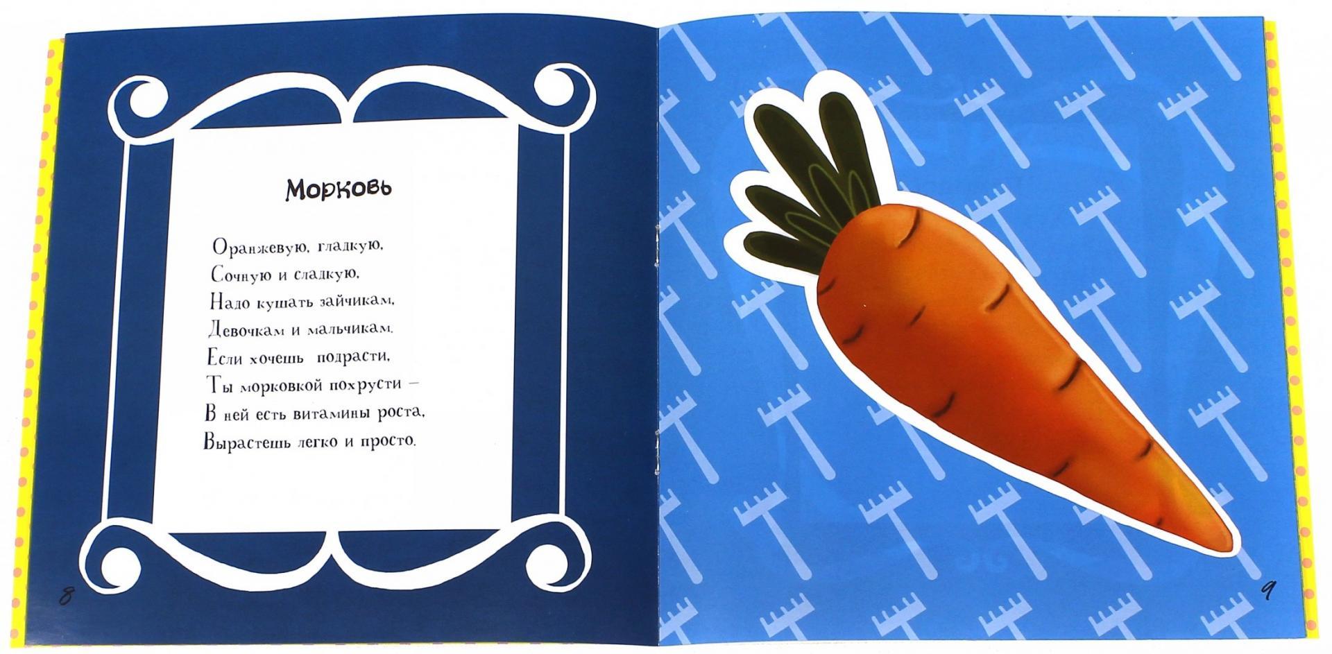 Иллюстрация 2 из 6 для Веселые трафареты. Овощи и фрукты ...
