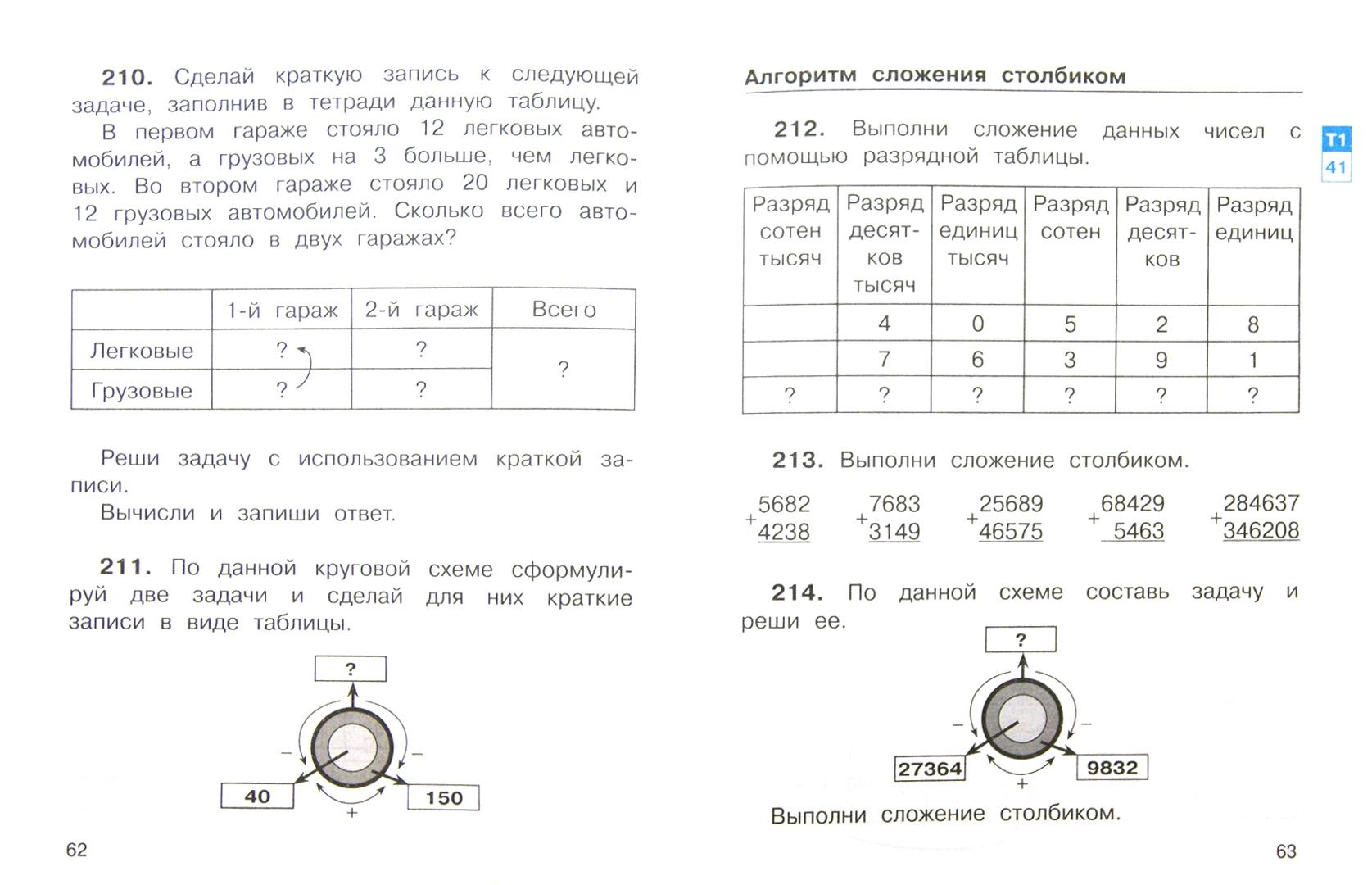 Иллюстрация 1 из 11 для Математика. 3 класс. Учебник. В 2-х частях. Часть 1. ФГОС - Александр Чекин   Лабиринт - книги. Источник: Лабиринт