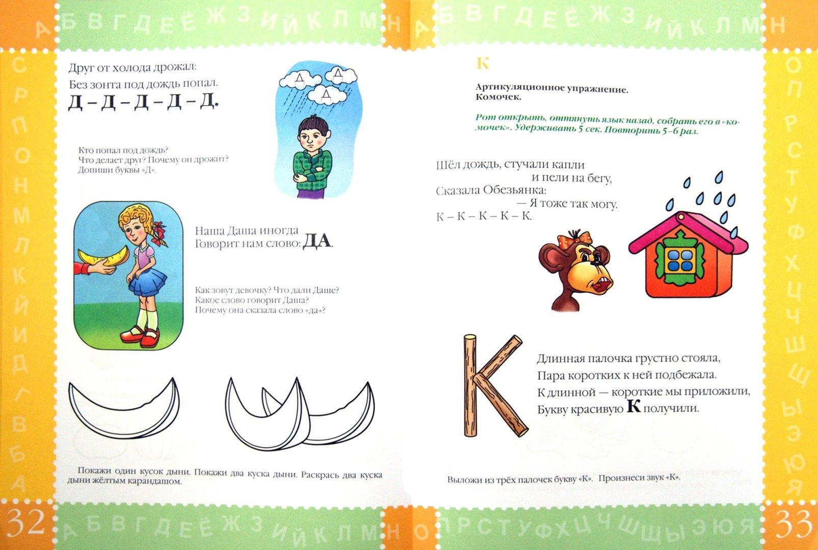 Иллюстрация 1 из 19 для Произносим звуки. Для детей 2-4 лет - Татьяна Куликовская   Лабиринт - книги. Источник: Лабиринт