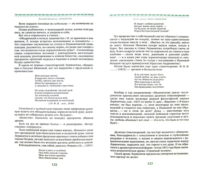 Иллюстрация 1 из 3 для Михаил Лермонтов - Валерий Михайлов | Лабиринт - книги. Источник: Лабиринт