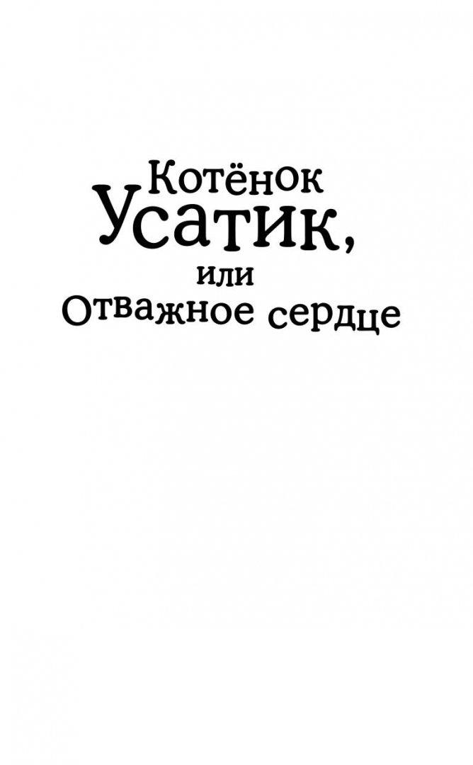 Иллюстрация 1 из 51 для Котёнок Усатик, или Отважное сердце - Холли Вебб | Лабиринт - книги. Источник: Лабиринт