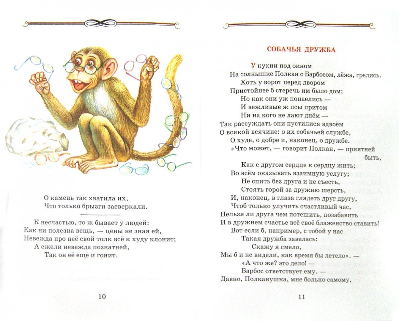 Иллюстрация 1 из 5 для Басни - Иван Крылов   Лабиринт - книги. Источник: Лабиринт