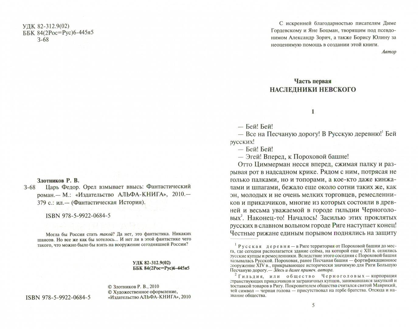 Иллюстрация 1 из 13 для Царь Федор. Орел взмывает ввысь - Роман Злотников | Лабиринт - книги. Источник: Лабиринт