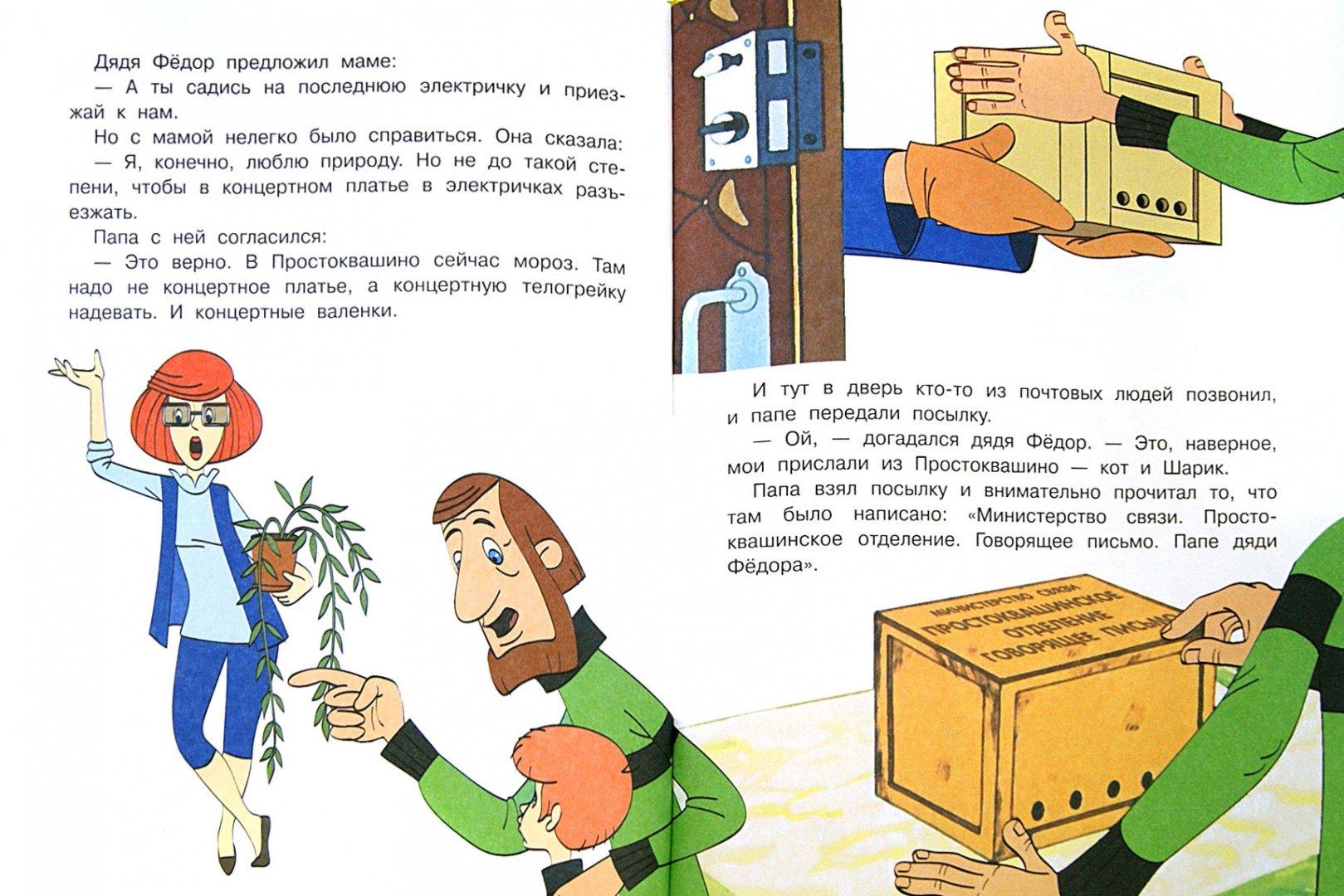 Иллюстрация 1 из 16 для Зима в Простоквашино: сказочная повесть и игровые задания - Эдуард Успенский | Лабиринт - книги. Источник: Лабиринт