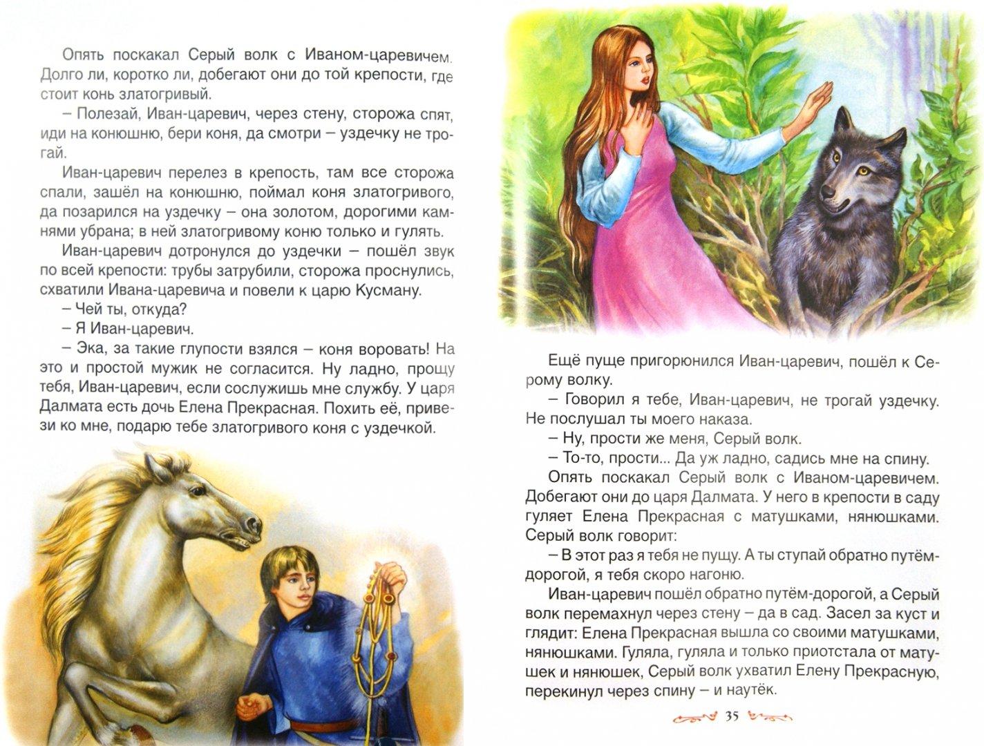 Иллюстрация 1 из 29 для Мир сказок   Лабиринт - книги. Источник: Лабиринт