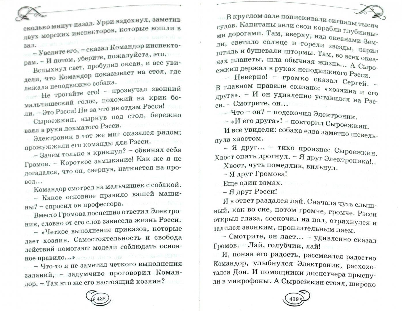 Иллюстрация 1 из 12 для Всё про Электроника - Евгений Велтистов | Лабиринт - книги. Источник: Лабиринт