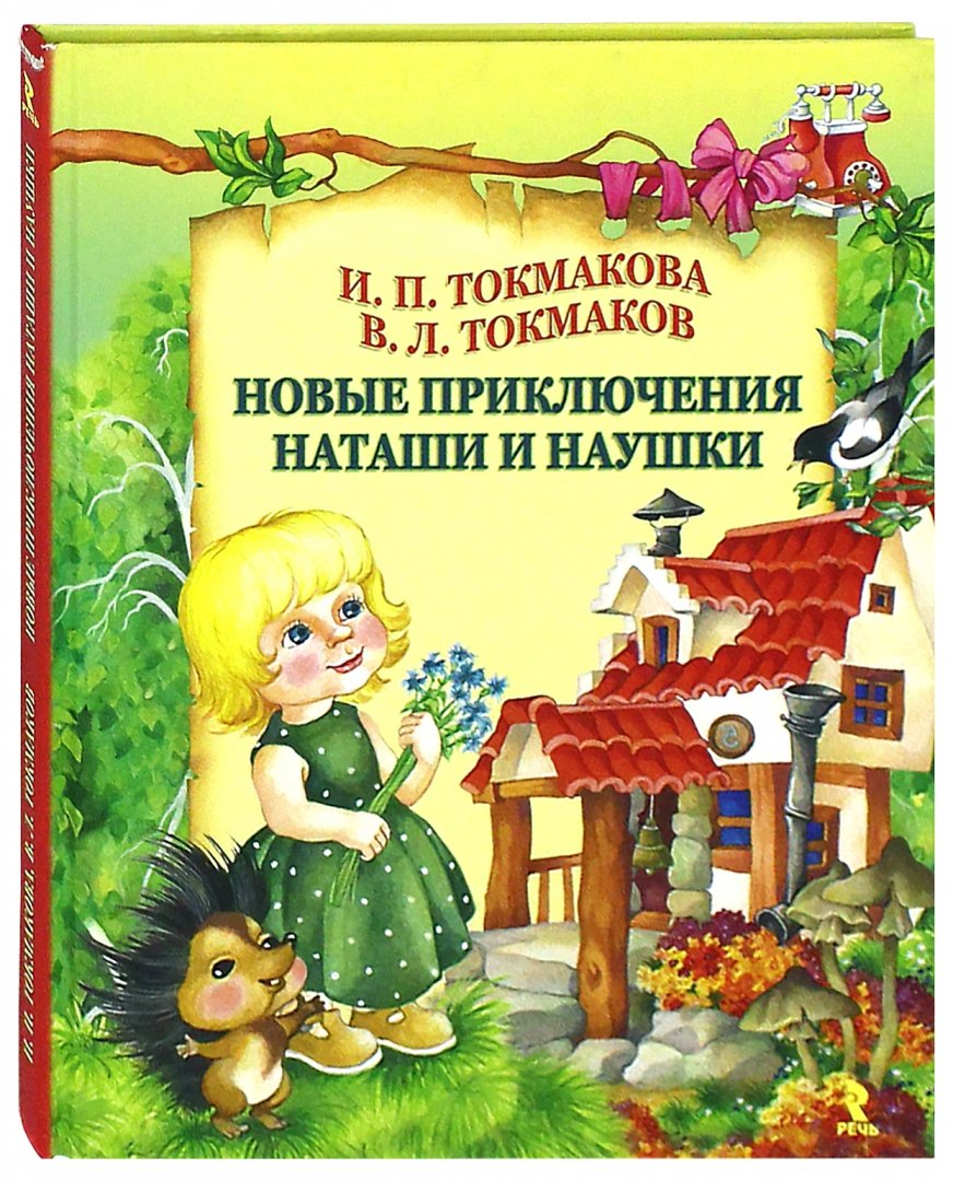 Иллюстрация 1 из 38 для Новые приключения Наташи и Наушки - Токмакова, Токмаков   Лабиринт - книги. Источник: Лабиринт