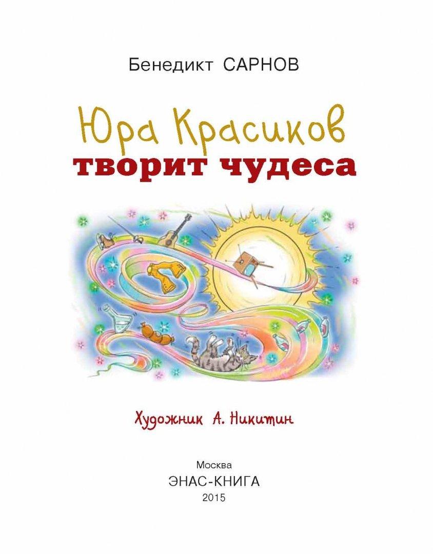 Иллюстрация 1 из 20 для Юра Красиков творит чудеса - Бенедикт Сарнов | Лабиринт - книги. Источник: Лабиринт
