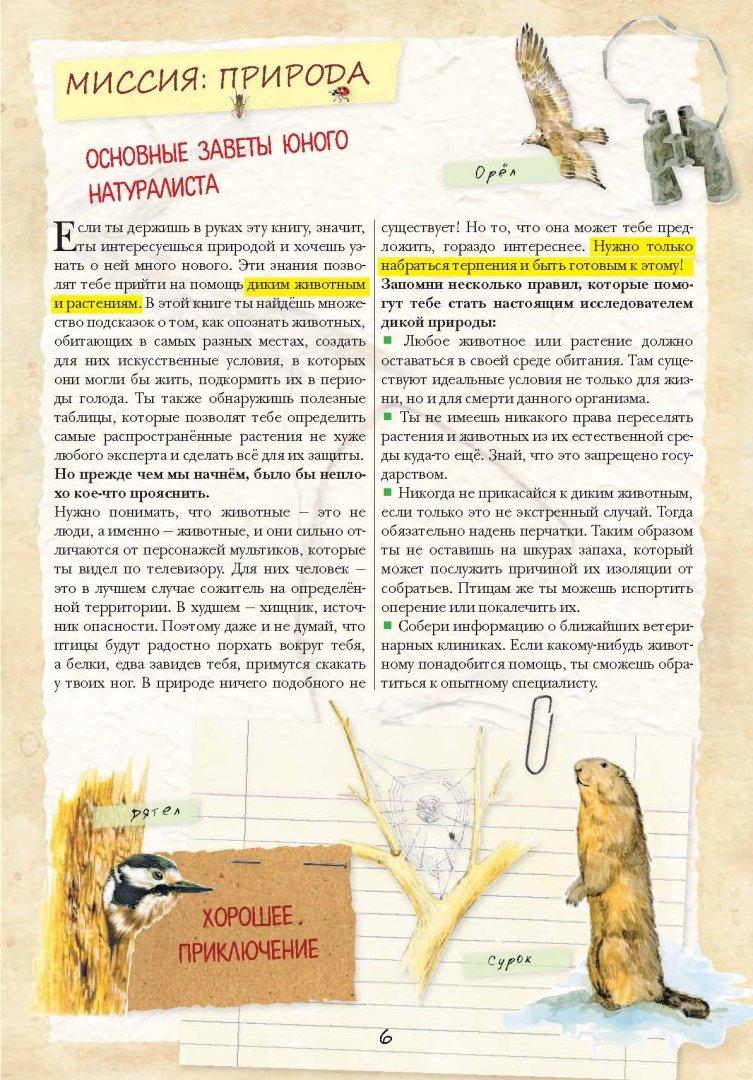 Иллюстрация 5 из 19 для Энциклопедия для мальчиков. Книга приключений | Лабиринт - книги. Источник: Лабиринт