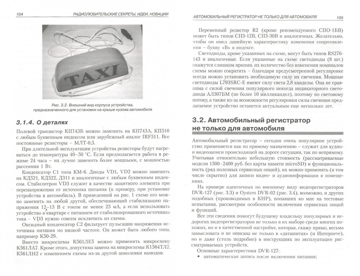 Иллюстрация 1 из 2 для Устройства на светодиодах и не только - Андрей Кашкаров | Лабиринт - книги. Источник: Лабиринт