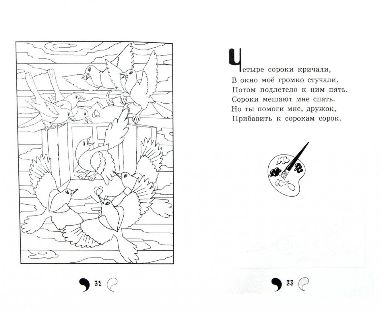 Иллюстрация 1 из 10 для Учимся считать. Стихи-считалки - Александр Лекомцев   Лабиринт - книги. Источник: Лабиринт