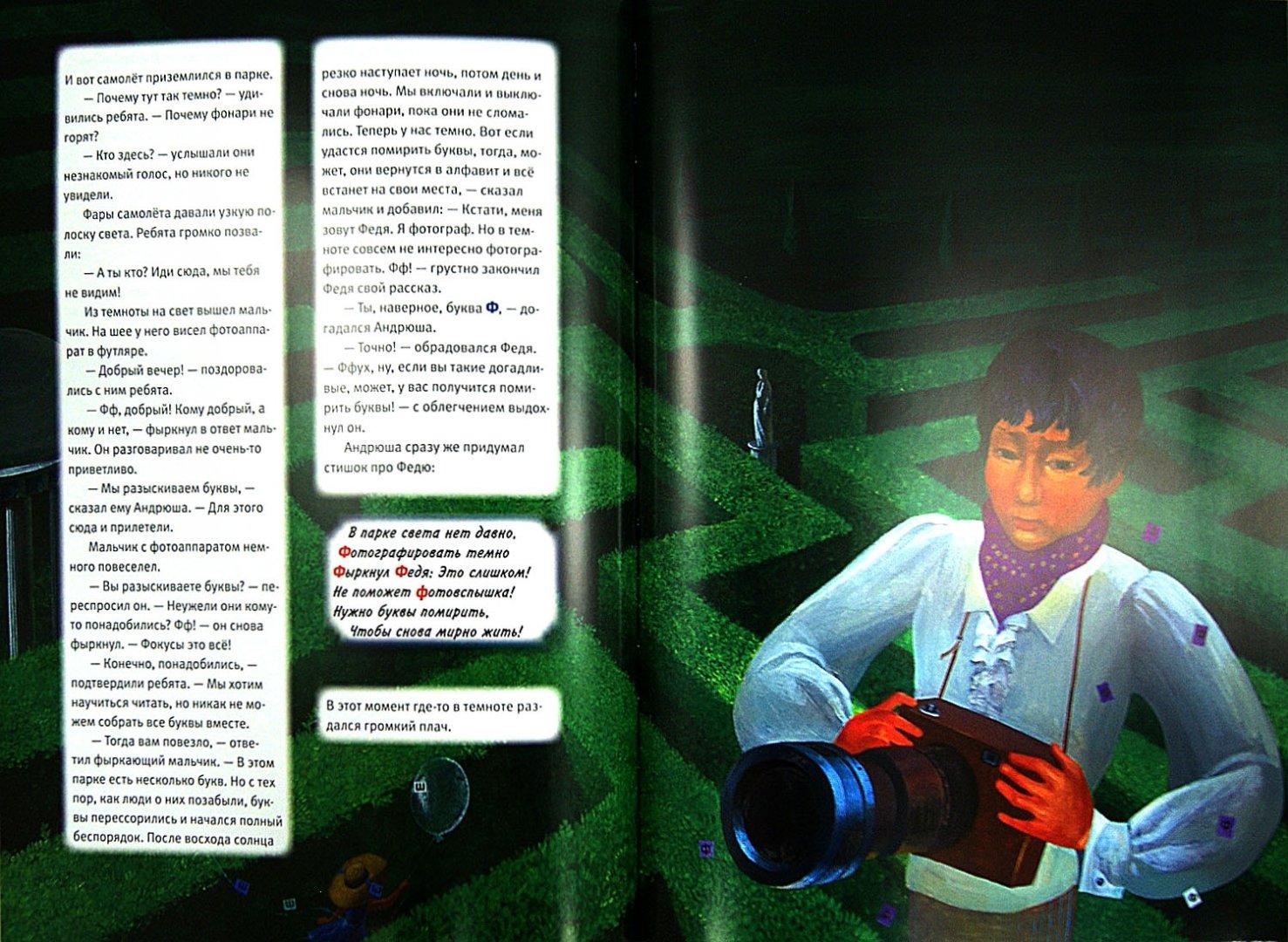 Иллюстрация 1 из 8 для Страна  НЕчиталия (+CD) - Стази, Оноприенко, Проценко | Лабиринт - книги. Источник: Лабиринт
