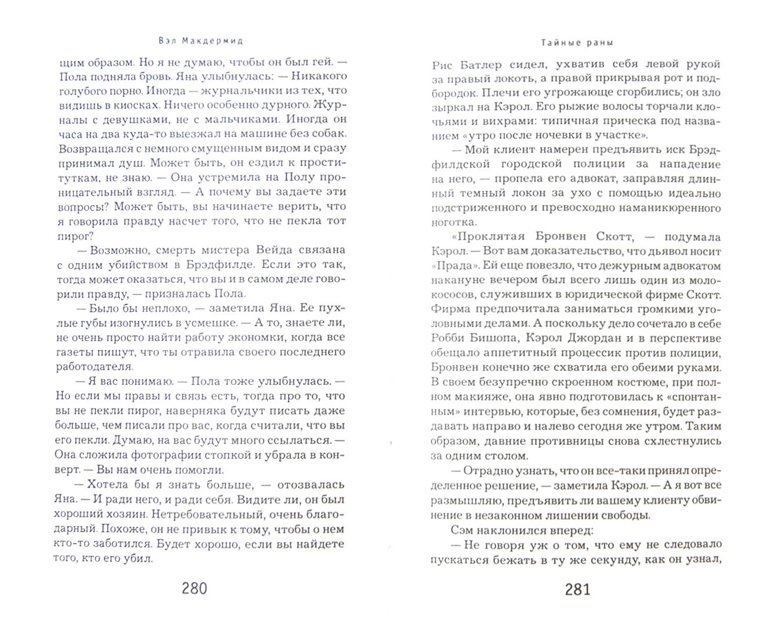 Иллюстрация 1 из 11 для Тайные раны - Вэл Макдермид | Лабиринт - книги. Источник: Лабиринт
