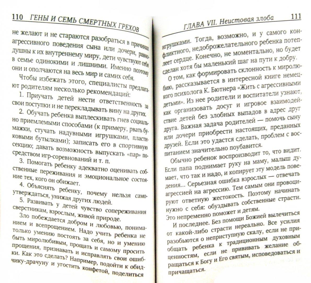 Иллюстрация 1 из 4 для Гены и 7 смертных грехов - Константин Зорин | Лабиринт - книги. Источник: Лабиринт