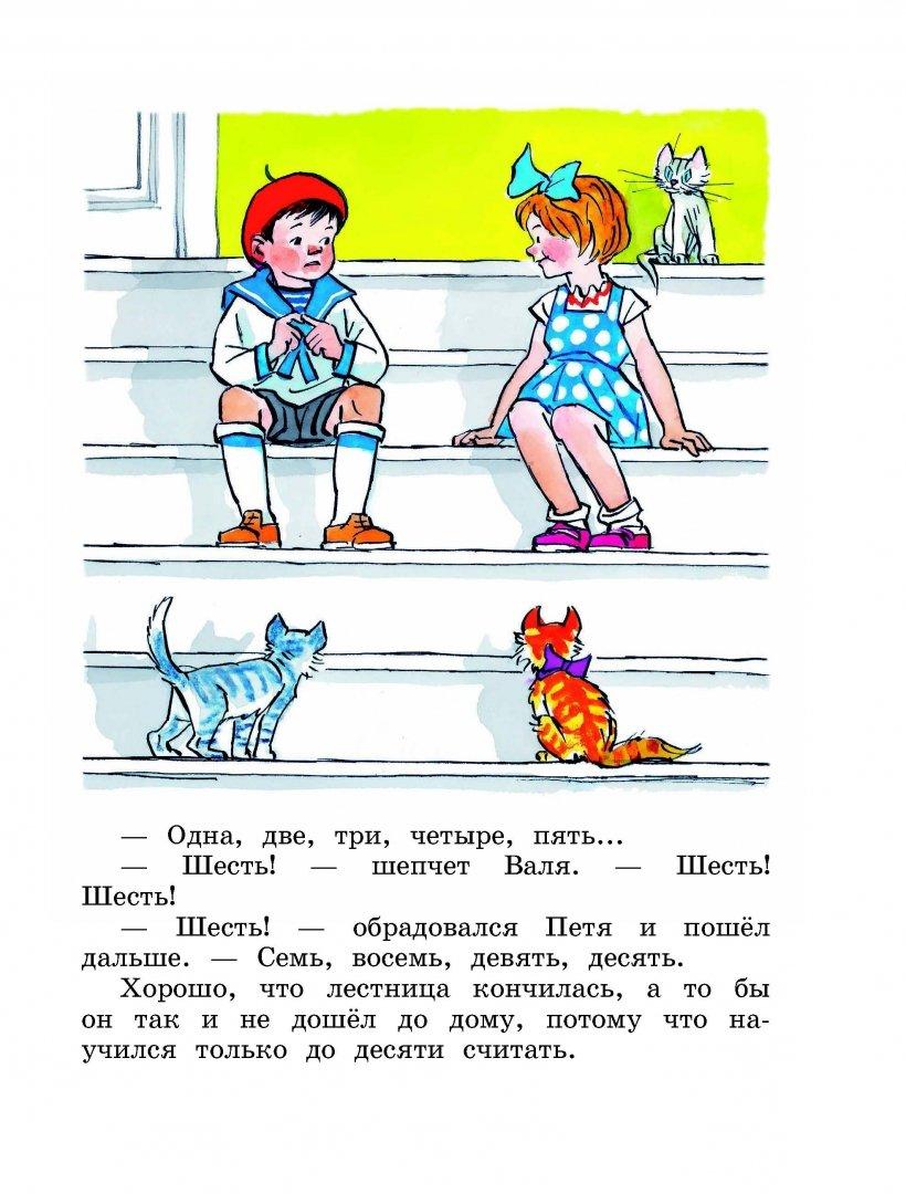 Рисунок к сказке ступеньки